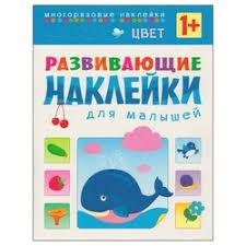 Купить книжки с наклейками <b>мозаика</b>-<b>синтез</b> в интернет ...