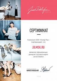 Официальный интернет-магазин сантехники Jacob Delafon