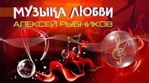 Алексей Рыбников - <b>Музыка любви</b> (<b>Музыка</b> из кинофильмов ...