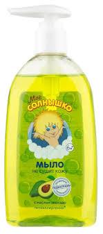 <b>Моё солнышко Мыло жидкое</b> с маслом авокадо — купить по ...