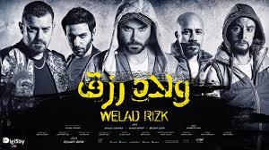مشاهدة وتحميل فيلم ولاد رزق كامل Welad Rizk HD