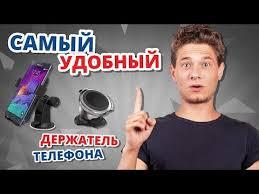 <b>Магнитный держатель</b> для телефона в <b>воздуховод</b>/дефлектор ...