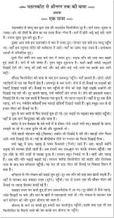 essay on the journey to srinagar by bus in hindi