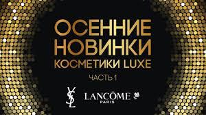Осенние новинки косметики LUXE (Часть 1) / <b>YSL</b>, Lancôme ...