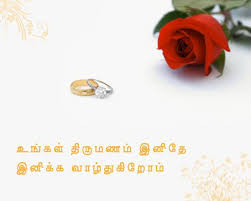 Tamil Marriage Wishes From 365greetings.com