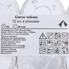 <b>Набор свечей чайных</b>, 12 шт. в Москве – купить по низкой цене в ...