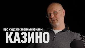 "<b>Дмитрий Goblin Пучков</b> про фильм ""Казино""   Синий Фил 312 ..."