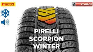<b>PIRELLI SCORPION WINTER</b>: обзор зимних <b>шин</b> | КОЛЕСО.ру ...