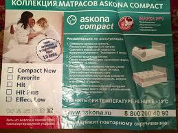 Обзор от покупателя на <b>Матрас Askona Compact</b> Effect Low ...