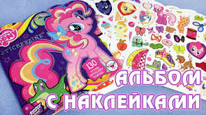 Альбом с наклейками My Little Pony (<b>Fashion Angels</b>) - YouTube