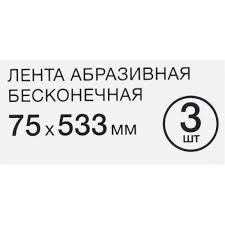 <b>Лента шлифовальная Vira</b> P120, 75x533 мм, 3 шт. в ...