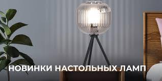 <b>Настольные лампы EGLO</b> купить с бесплатной доставкой в ...