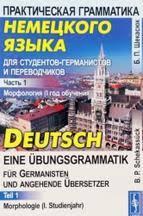Практическая <b>грамматика немецкого</b> языка для студентов ...