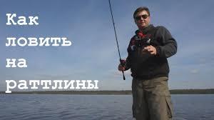 Как ловить на раттлины: очень просто! - YouTube