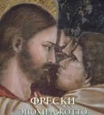 Джотто, мастер Святого Франциска и компания | Books.Ru ...