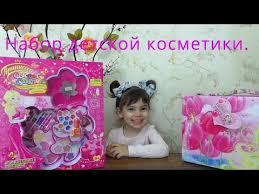A large set of children's cosmetics. БОЛЬШОЙ <b>НАБОР ДЕТСКОЙ</b> ...