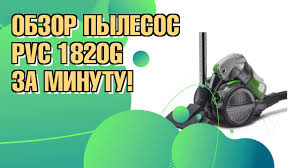 Обзор <b>пылесоса Polaris PVC 1820G</b> - YouTube