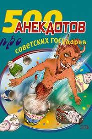 «<b>500</b> анекдотов про советских государей» читать онлайн книгу ...