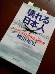 「柳田邦男著書「壊れる日本人」(新潮文庫)」の画像検索結果