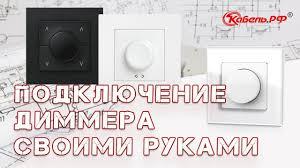 Подключение <b>диммера</b>. Простой и проходной светорегулятор ...