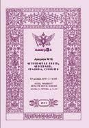 Букинистический аукцион №16 Антикварные книги, старинные ...