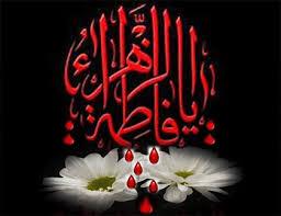 Image result for شهادت فاطمه زهرا