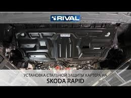 Установка стальной <b>защиты</b> картера на Skoda Rapid. - YouTube