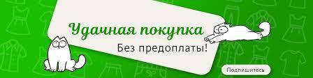 Удачная покупка ~ Детская одежда ~ Дыбенко ~   ВКонтакте