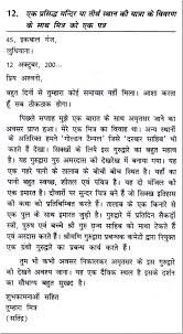 a letter to a friend describing him about the recent to a a letter to a friend describing him about the recent to a historical place temple in hindi