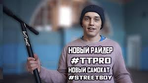 PRO OБЗОР // <b>Самокат</b> Street Boy <b>Tech Team</b> // От нового ...