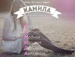 Камила Не важно   ВКонтакте