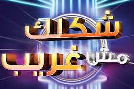 Chaklak moch gharib Episode 10 ET Final