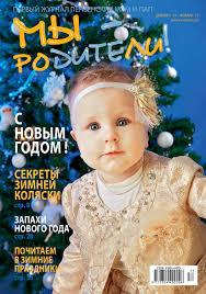 """Журнал """"Мы – родители!"""". Декабрь 2014 – Январь 2015 by iliya ..."""