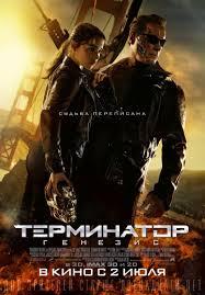 Терминатор: Генезис (2015) — КиноПоиск