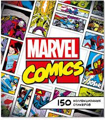 """Книга """"<b>Набор стикеров Marvel</b>: Comics"""" – купить книгу ISBN ..."""