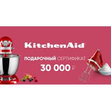 <b>Подарочный сертификат</b> KitchenAid <b>30</b> 000 руб в фирменном ...