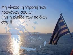 Αποτέλεσμα εικόνας για Πατρίδα, Ελλάδα μου
