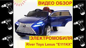 """<b>Электромобиль River Toys</b> """"Lexus E111KX"""" - Видео Обзор ..."""