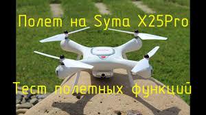 Полет и обзор функций <b>Syma X25Pro</b> - YouTube