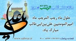 Image result for ‫این الرجبیون‬‎