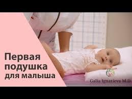 Первая <b>подушка для малыша</b> - Педиатр, мануальный терапевт ...