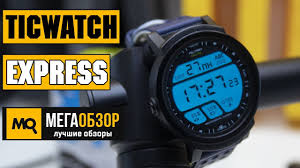 <b>Ticwatch Express</b> обзор <b>часов</b> с Android Wear 2.0 - YouTube
