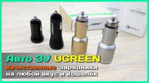 Авто ЗУ UGREEN - Обзор и тест автомобильных <b>зарядных</b> ...
