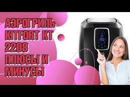<b>Аэрогриль Kitfort KT</b>-<b>2208</b> в Красноярске - купить по <b>выгодной</b> цене