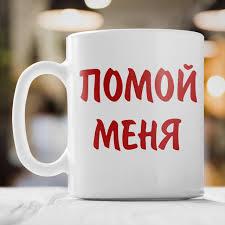 <b>Кружка *Помой меня*:</b> продажа, цена в Москве. чашки и кружки ...