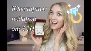 Подарок девушке! Ювелирные украшения от $10 | Что подарить ...