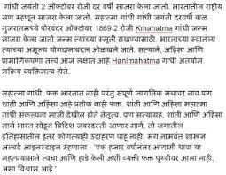 mahatma gandhi essay in englishessay on gandhiji in marathi   essay topics essay article gandhi jayanti in hindi english tamil  mahatma gandhi essay