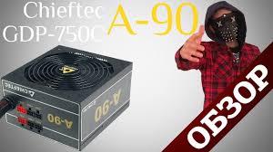 обзор <b>chieftec</b> a-90 750w <b>gdp</b>-<b>750c</b> - YouTube