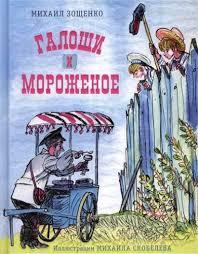 <b>Галоши</b> и мороженое: [сб. рассказов] <b>Зощенко Михаил</b> ...