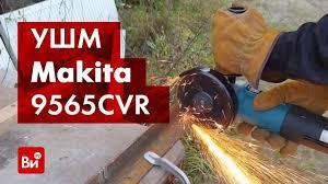 Обзор угловой шлифмашины <b>Makita</b> 9565CVR - YouTube